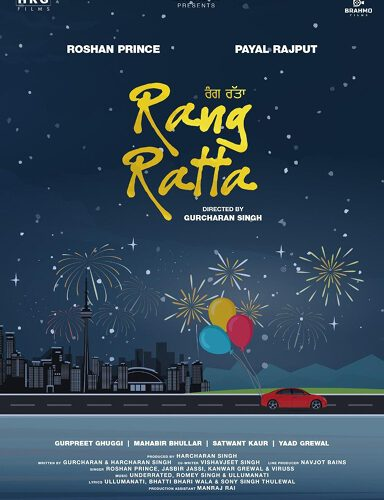 Brahmo Films Announces Its Film 'Rang Ratta', Film's Gripping Storyline To Be  Showcased In The Backdrop Of Niagara Falls & Other Beautiful Features Of Canada