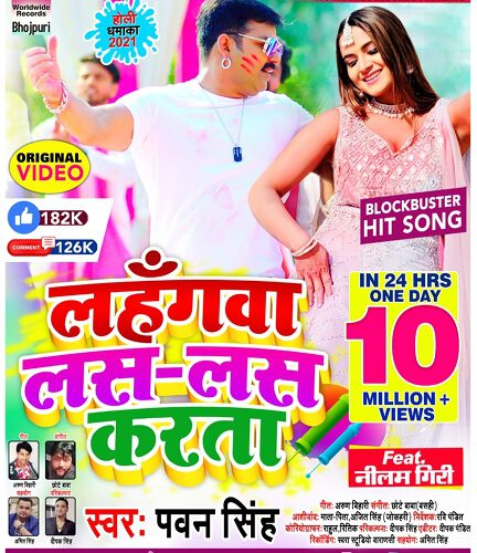 Pawan Singh and Neelam Giri's Holi song crosses 10 million views a day