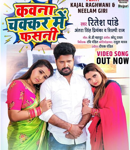 Ritesh Pandey – Kajal Raghwani And  Neelam Giri Kawna Chakkar Me Fasani Song Viral On Social Media